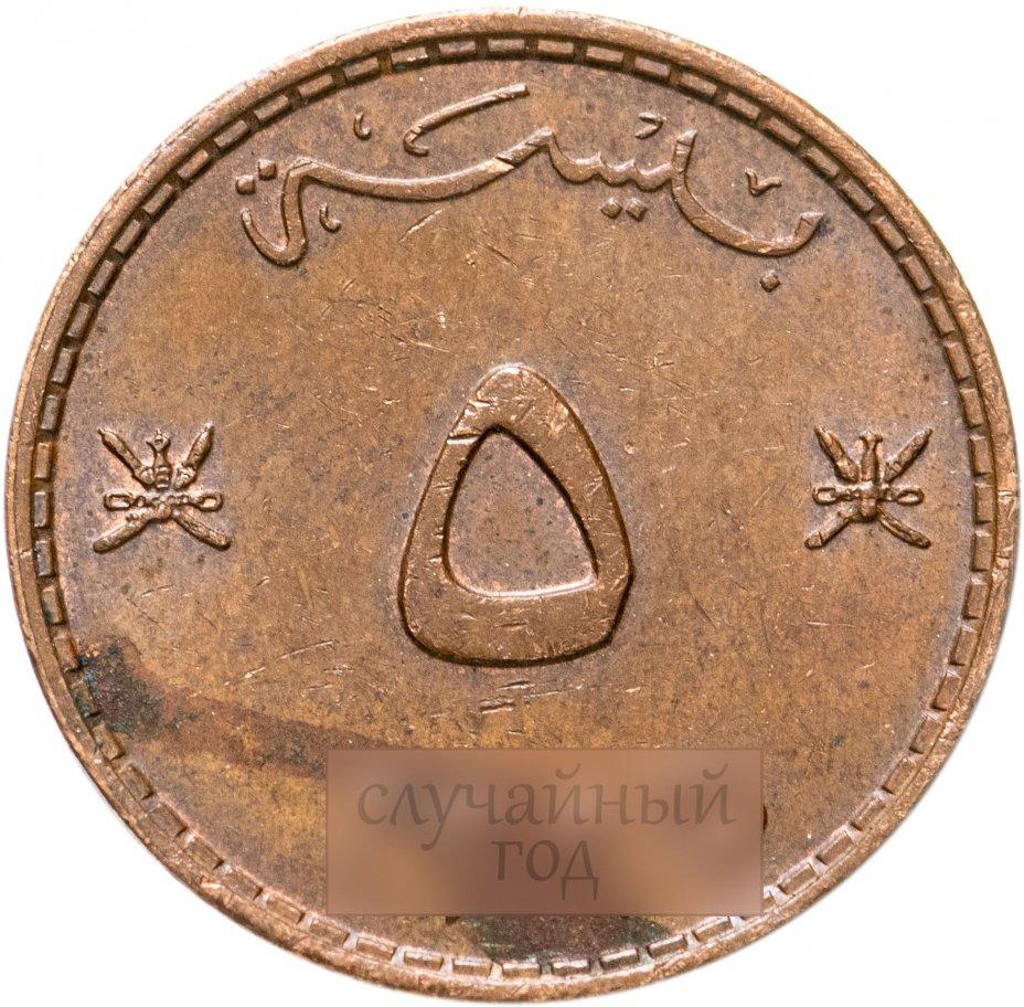 купить Оман 5 байз (baisa) 1975-1998, случайная дата