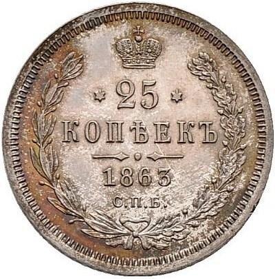 купить 25 копеек 1863 года СПБ-АБ