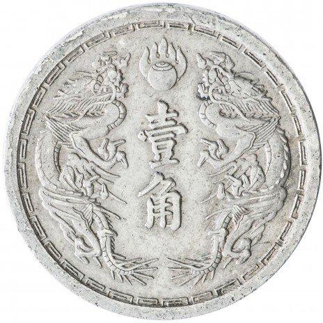 купить Китай, Маньчжоу-го 10 фынь (1 цзяо) 1938