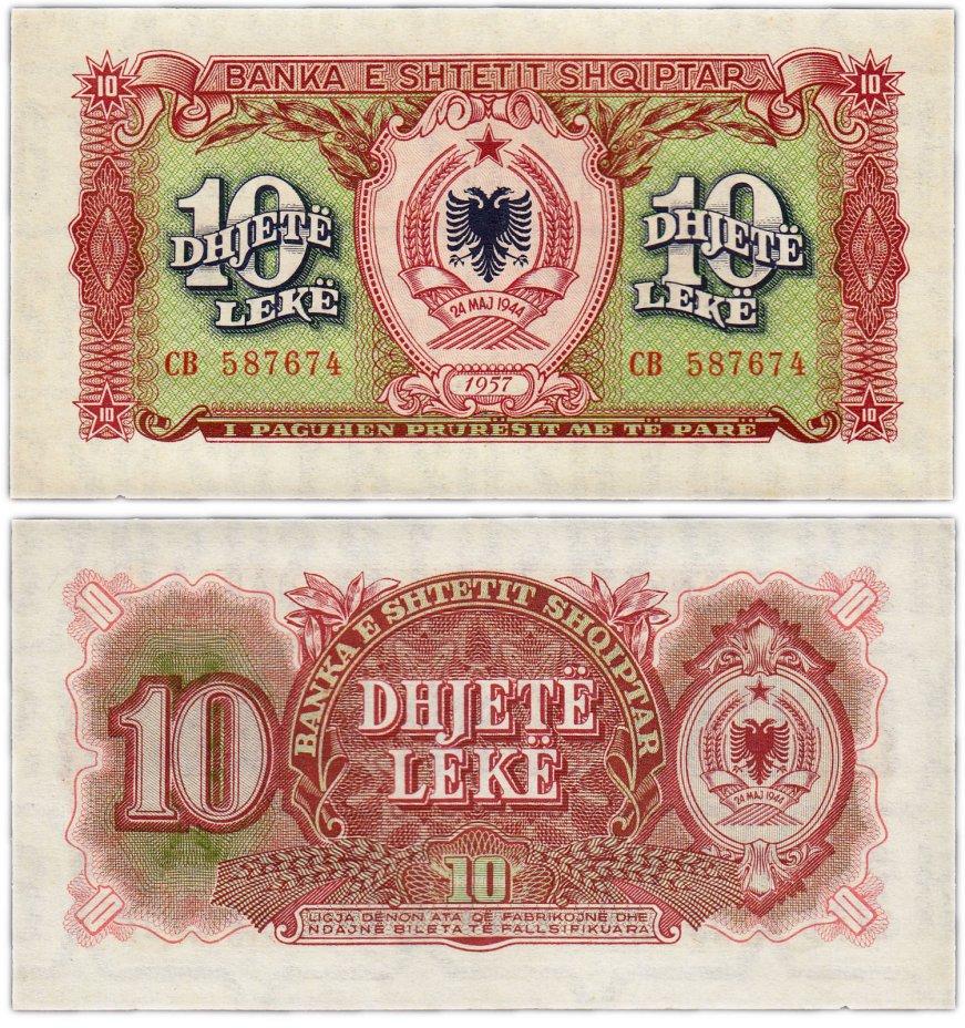 купить Албания 10 лек 1957 (Pick 28)