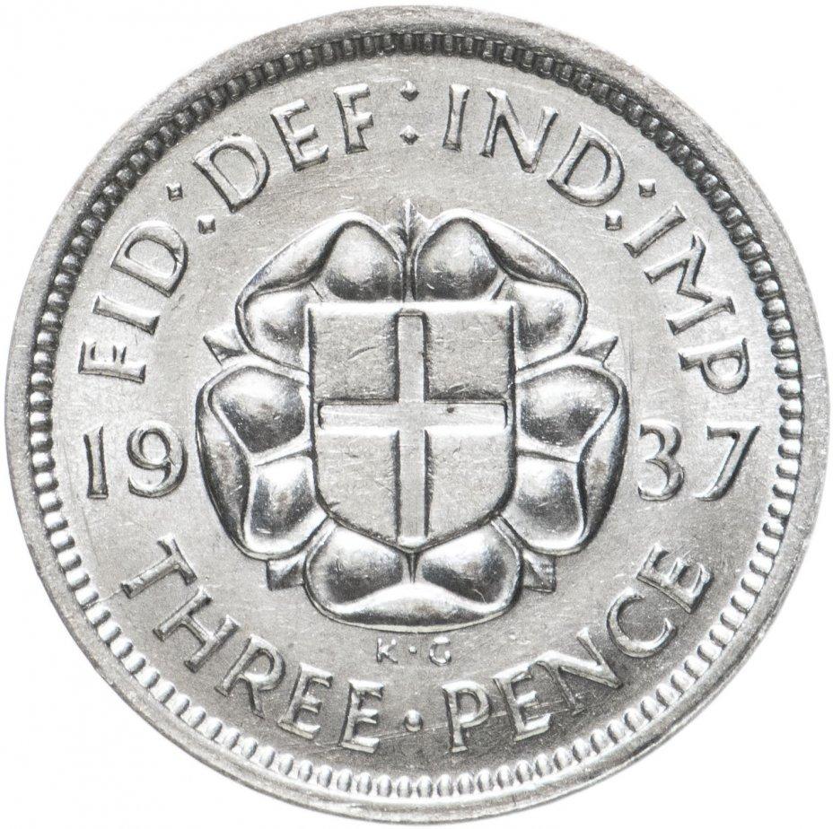 купить Великобритания 3 пенса 1937