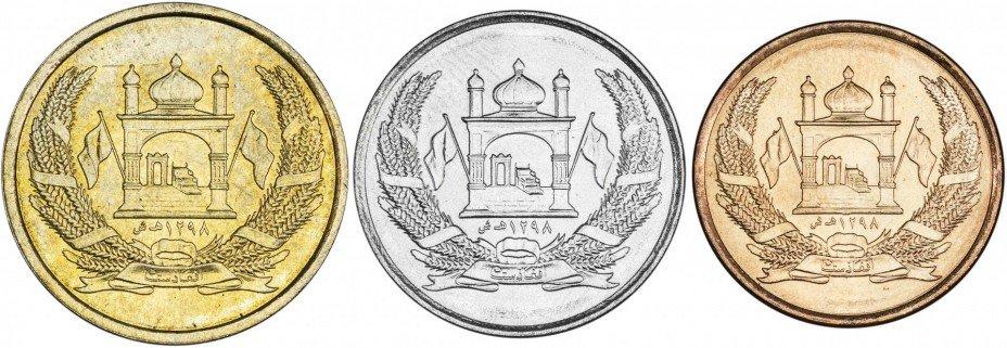 купить Афганистан набор монет 2004 года (3 штуки)