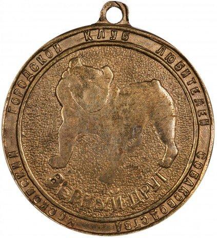 купить Медаль Московский городской клуб любителей собаководства