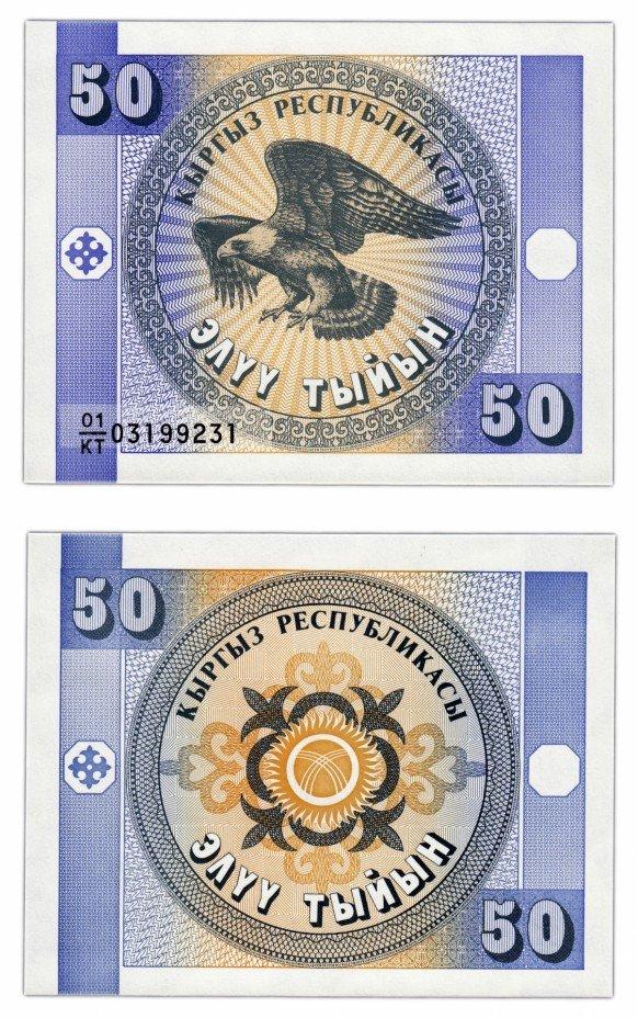 купить Кыргызстан 50 тыйын 1993 (Pick 3)