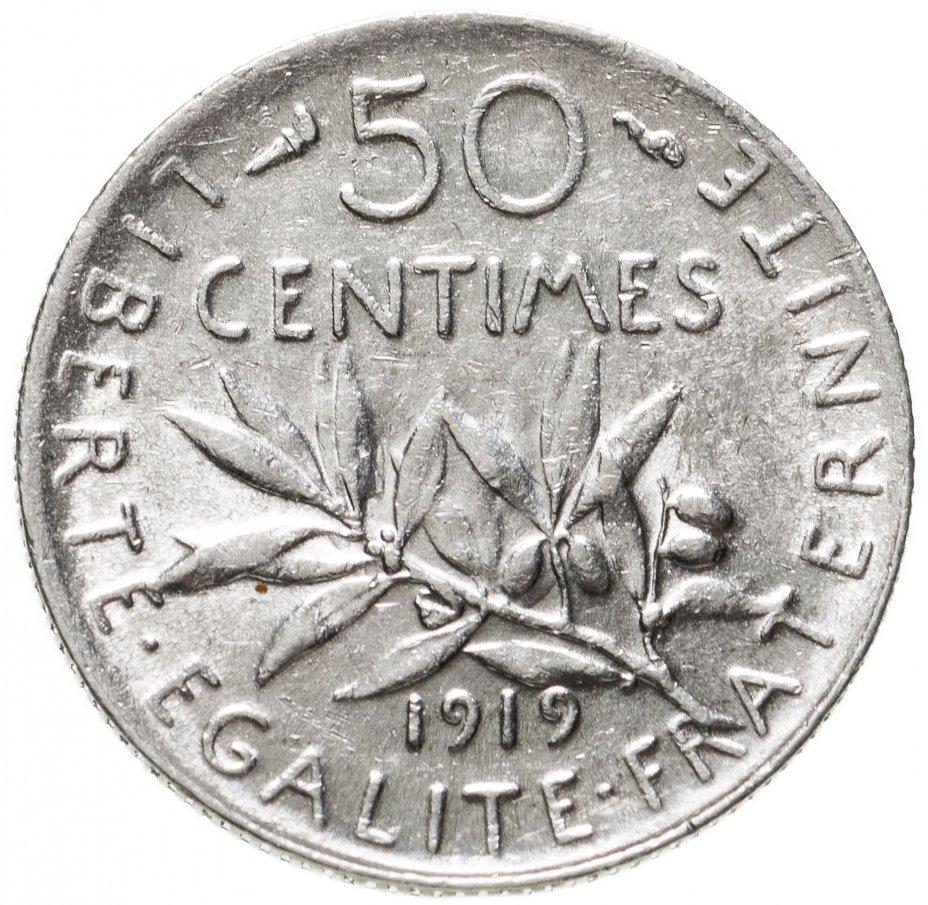 купить Франция 50 сантимов (centimes) 1919