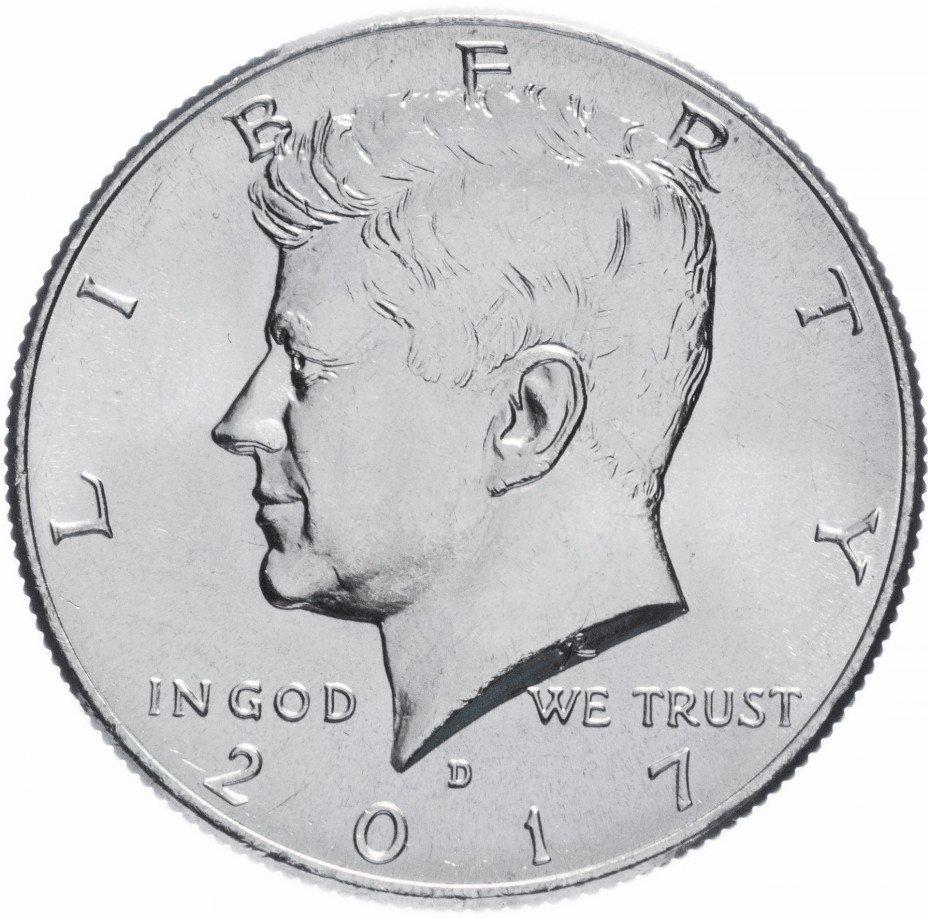 """купить США 1/2 доллара (50 центов, half dollar) 2017 D """"Кеннеди"""""""