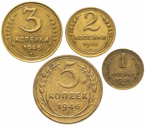 купить Набор монет 1946 года 1, 2, 3  и 5 копеек (4 монеты)