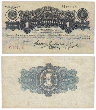 купить 1 червонец 1926