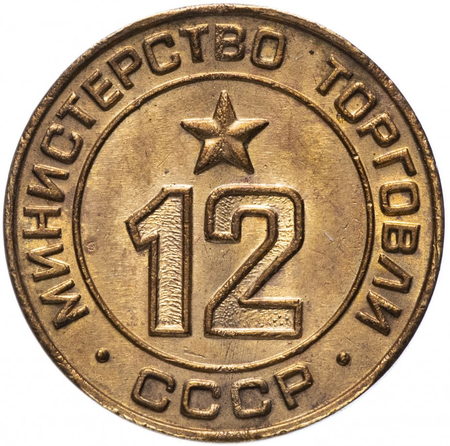 купить Жетон Министерство торговли СССР №12