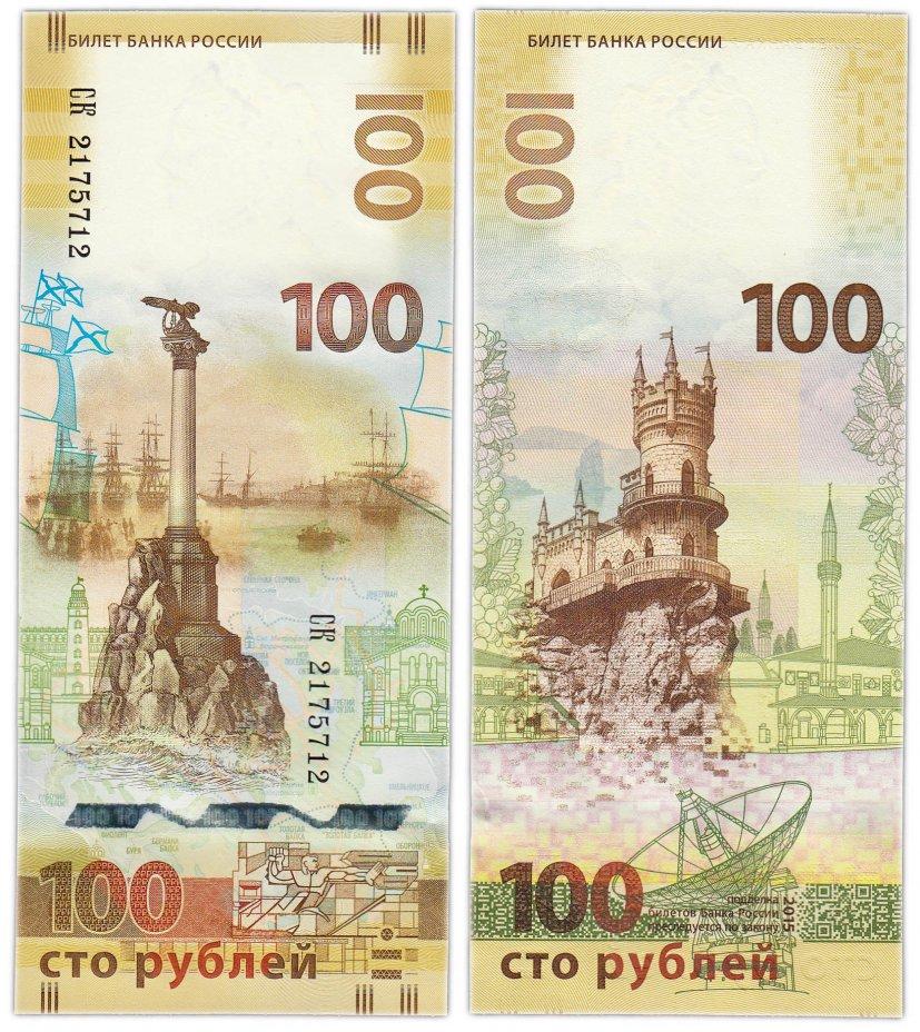 купить 100 рублей 2015 Крым, красивый номер (радар) СК 2175712