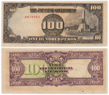 купить Филиппины (Японская оккупация) 100 песо 1943 (Pick 112)