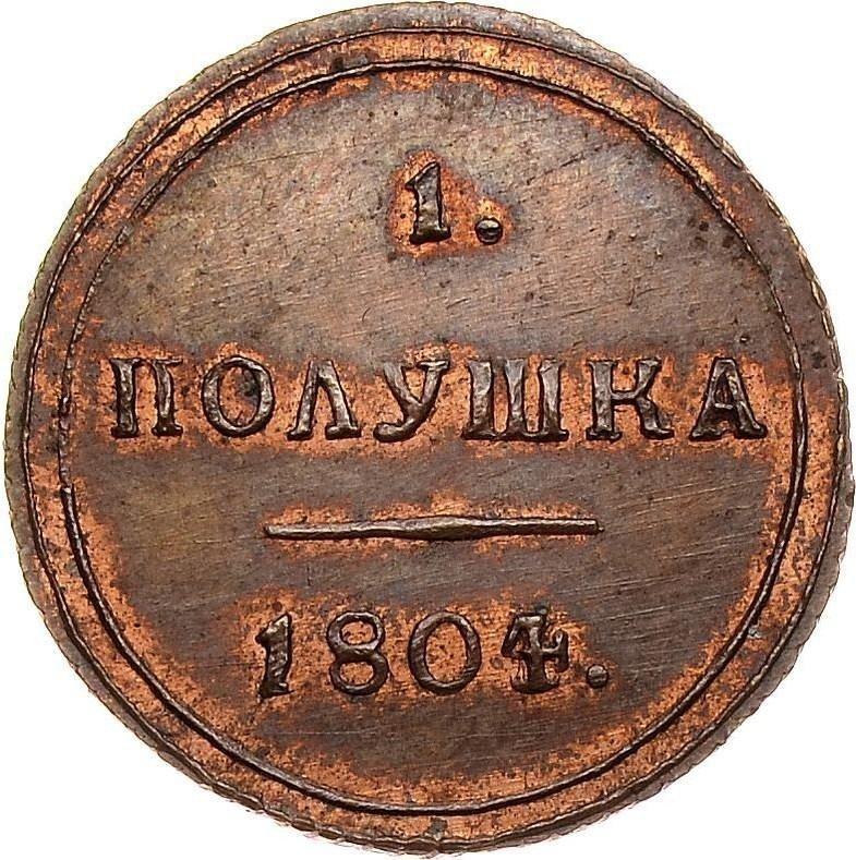купить полушка 1804 года КМ новодел