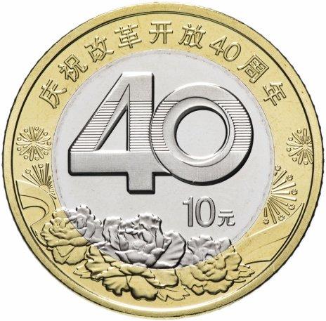 """купить Китай 10 юаней 2018 """"40 лет реформе"""""""