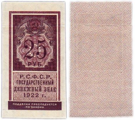 купить 25 рублей 1922 тип марки