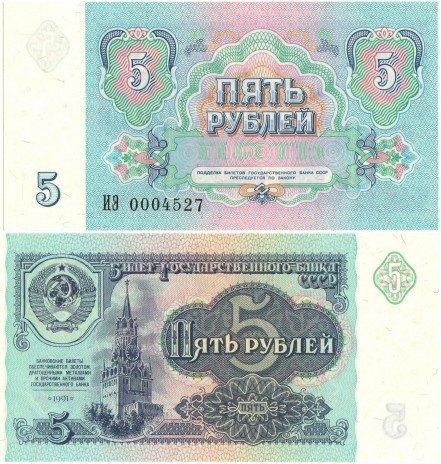 купить 5 рублей 1991, ПРЕСС