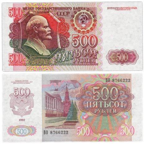 купить 500 рублей 1992 красивый номер 8766222 ПРЕСС