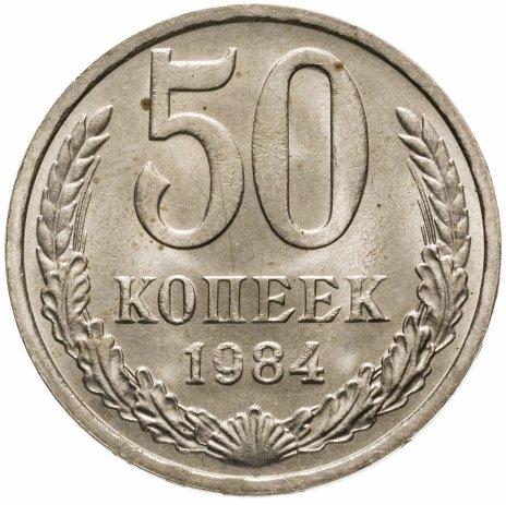 купить 50 копеек 1984