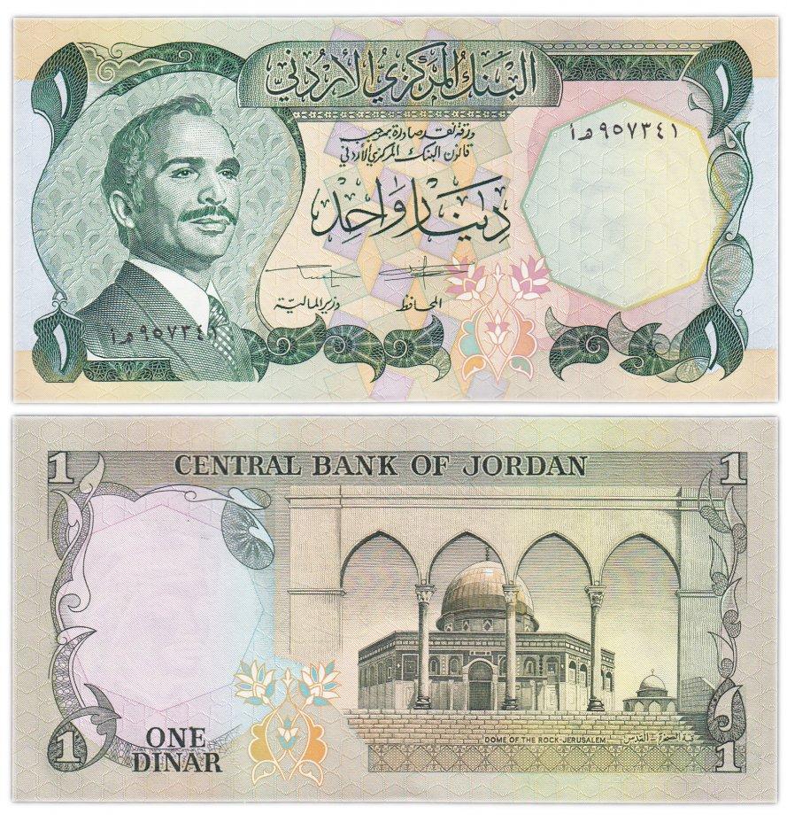 купить Иордания 1 динар 1975-1992 (Pick 18f)