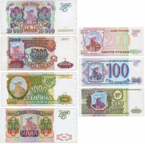 купить Полный набор банкнот образца 1993 года (без модификации) 100, 200, 500, 1000, 5000, 10000 и 50000 рублей (7 бон)