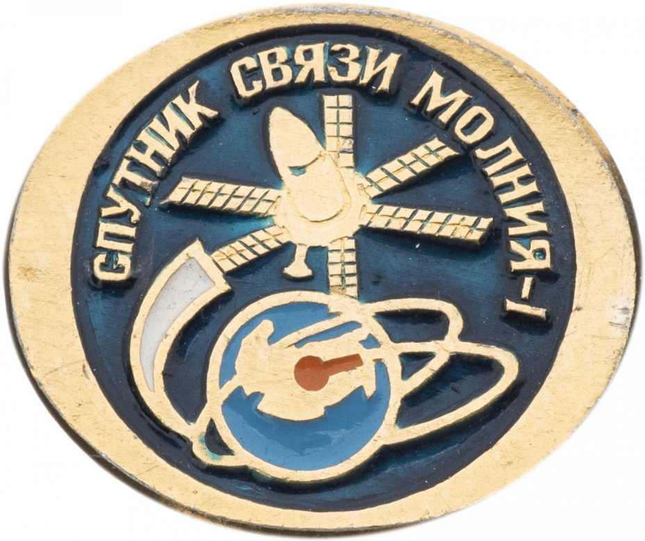 купить Значок Космос Спутник Связи Молния  - 1  (Разновидность случайная )