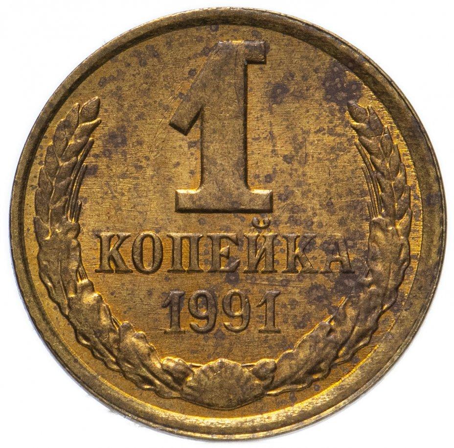 купить 1 копейка 1991 Л