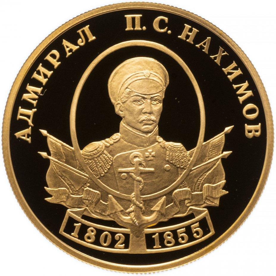 купить 50 рублей 2002 СПМД Proof выдающиеся полководцы и флотоводцы России (П.С. Нахимов)