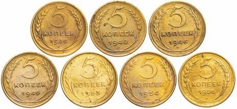 купить Набор из 7 монет 5 копеек 1930-1956