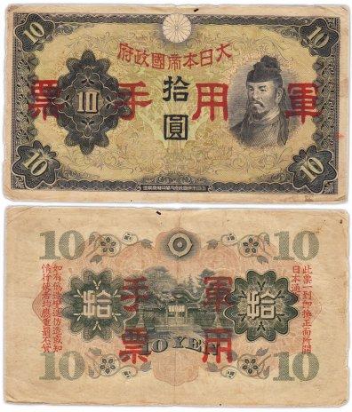 купить Китай 10 йен 1938 (Pick M27а) Японская оккупация