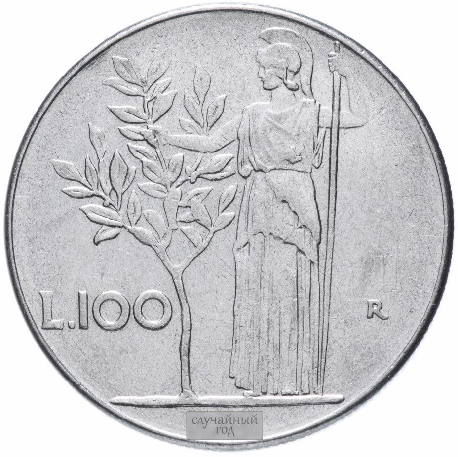 купить Италия 100 Лир 1955-1979