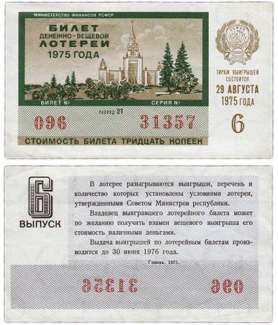 купить Лотерейный билет РСФСР 30 копеек 1975 (6-й выпуск)