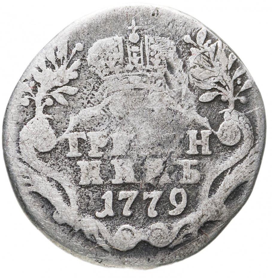 купить гривенник 1779 СПБ
