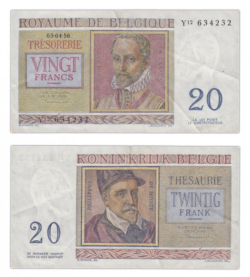 купить Бельгия 20 франков 1956 (Pick 132b)