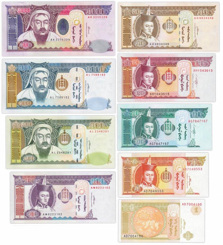 купить Монголия набор банкнот 2003 -2011 год (8 штук) 1, 5, 10, 20, 50, 100, 500, 1000 и 5000 тугриков