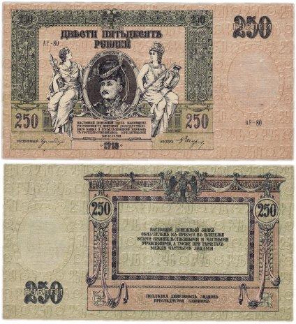 """купить Ростов 250 рублей 1918 водяной знак """"Вензель"""""""