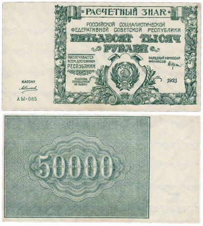 купить 50000 рублей 1921 АЫ-085 кассир Силаев, Ростовская фабрика ГОЗНАК