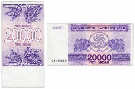 купить Грузия 20000 купонов 1993 (Pick 46a)