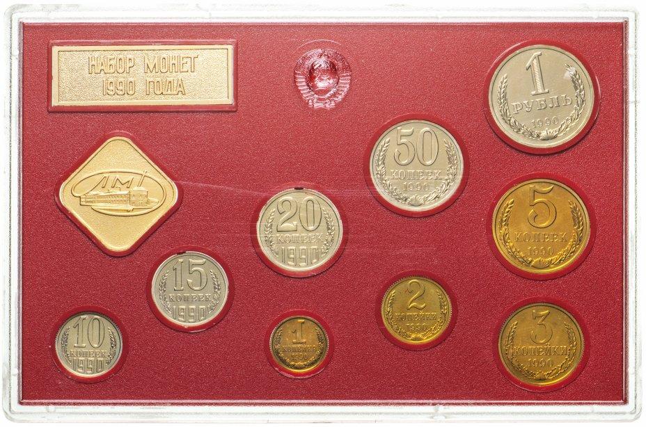 купить Годовой набор Госбанка СССР 1990 ЛМД (9 монет + жетон в жесткой упаковке)