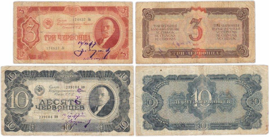 купить Набор банкнот 1937 года 3 и 10 червонцев с надписью современника (14.12.1947)