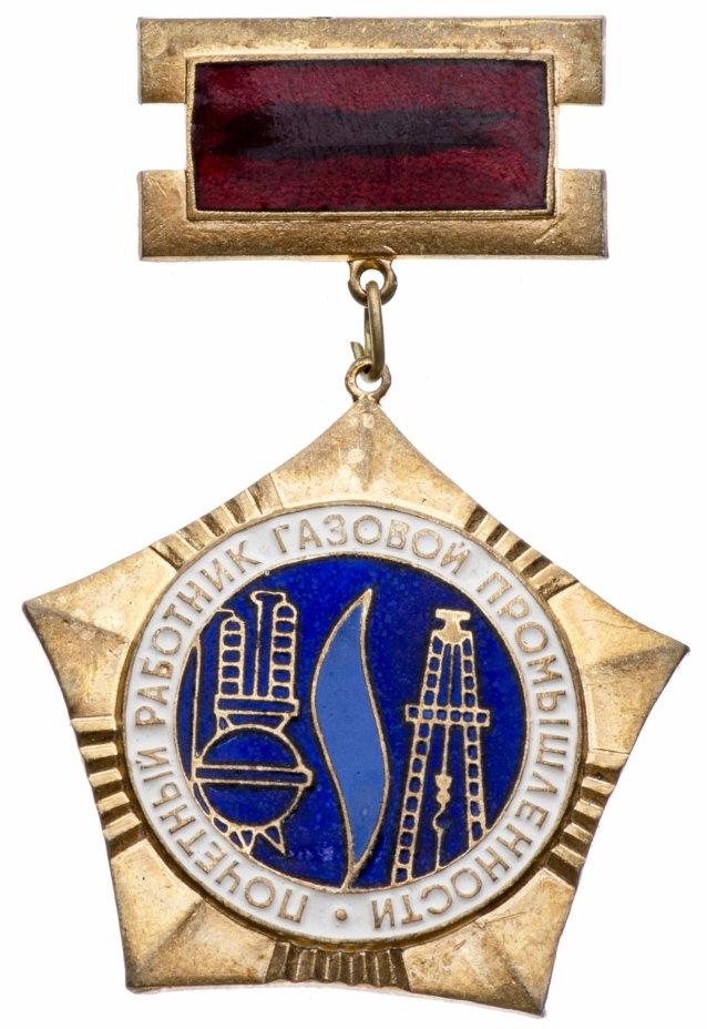 """купить Медаль """"Почетный работник газовой промышленности"""", латунь, эмаль, з-д """"Победа"""", 1970-1980 гг."""