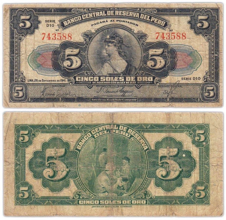 купить Перу 5 солей 1941 (Pick 66Аa)