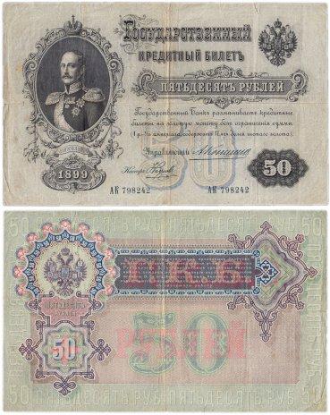 купить 50 рублей 1899 Коншин, кассир Наумов