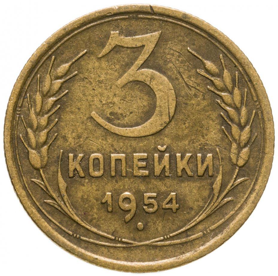 купить 3 копейки 1954