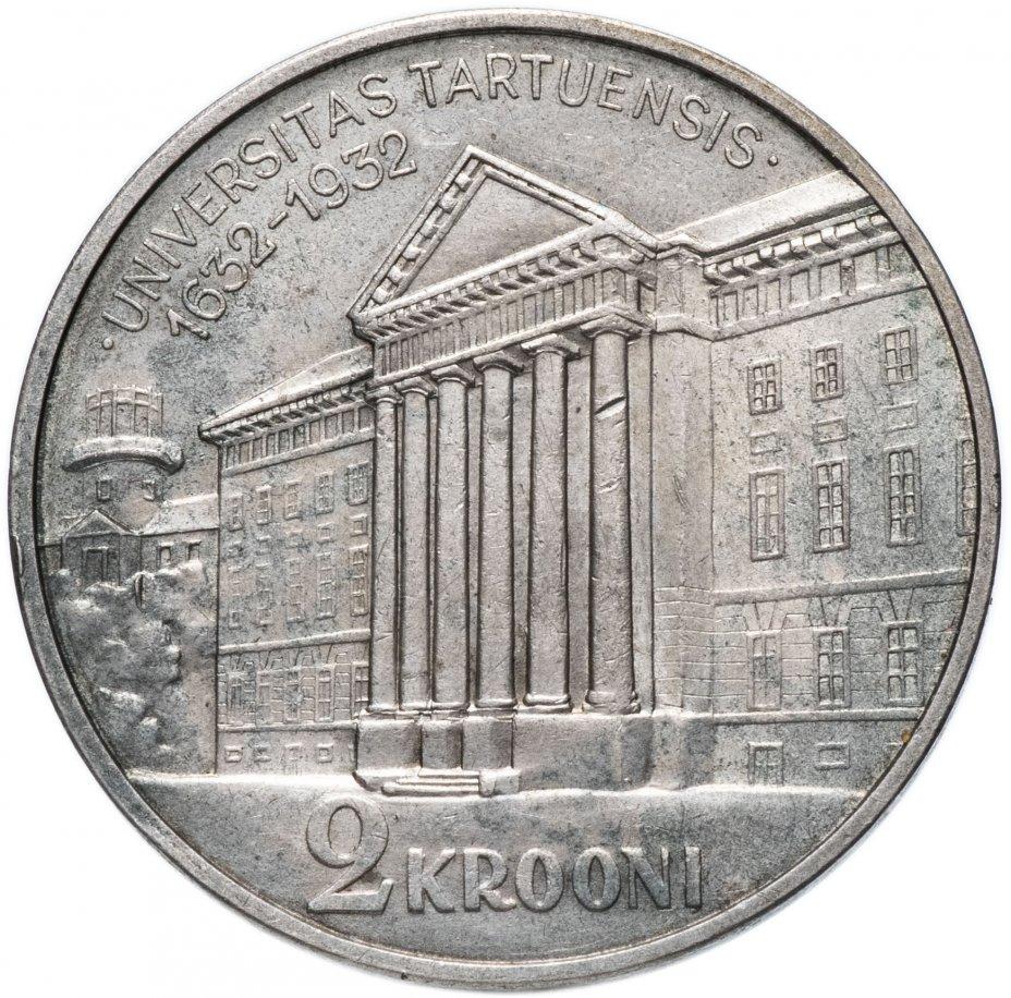 """купить Эстония 2 кроны (krooni) 1932 """"300 лет университету в Тарту"""""""