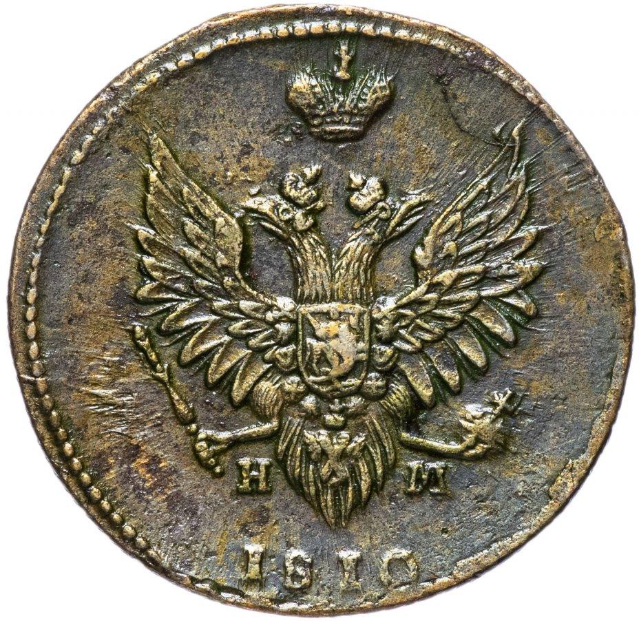 """купить 2 копейки 1810 ЕМ-НМ   орёл особого рисунка (""""пчёлка""""), аверс: большая корона над орлом, реверс: над номиналом корона узкая"""