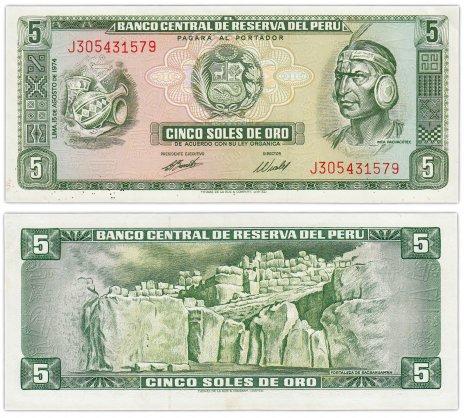 купить Перу 5 солей 1974