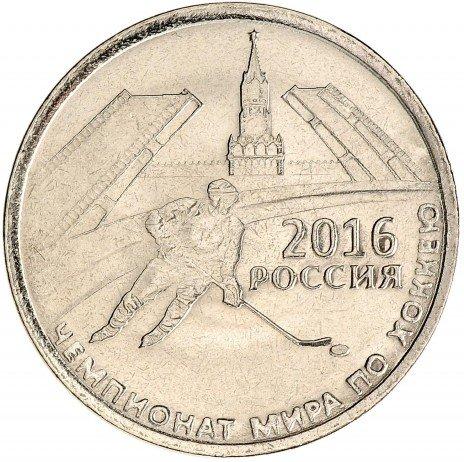 """купить Приднестровье 1 рубль 2016 """"Хоккей"""""""