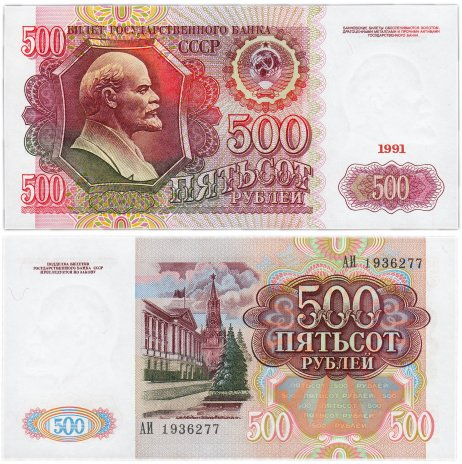 купить 500 рублей 1991 ПРЕСС
