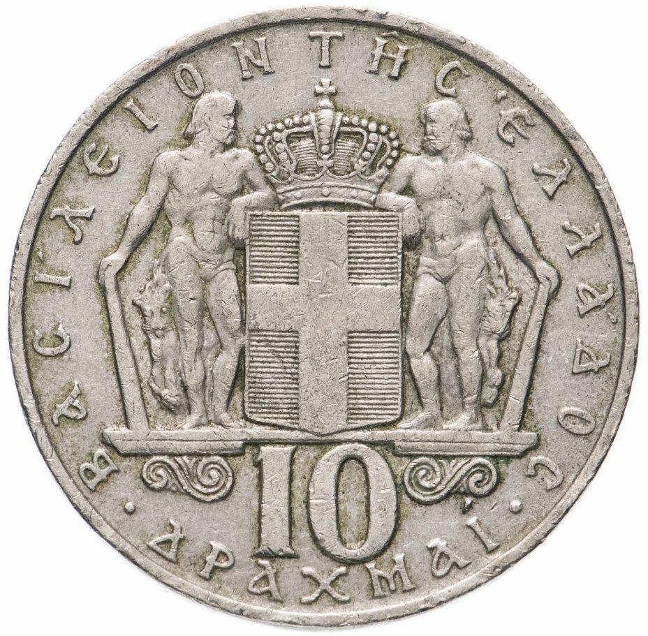 купить Греция 10 драхм (drachmai) 1968