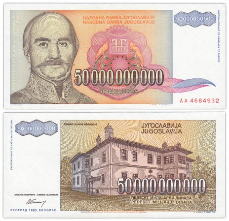 купить Югославия 50000000000 динар 1993 (Pick 136)