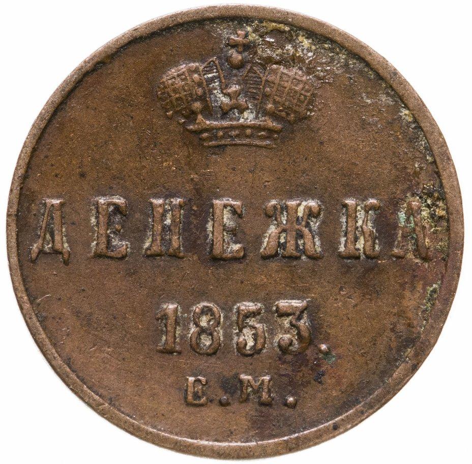 купить Денежка 1853 ЕМ